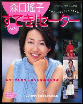 紅蘿蔔工作坊/編織~森口瑶子秋冬すてき!セーター(日文書)
