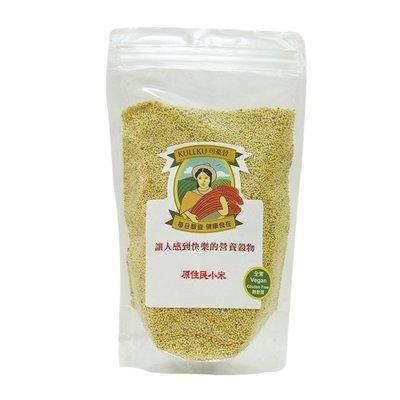 [綠工坊] 原住民小米 (250g) 台灣本土小米 自然農法栽種 可樂穀
