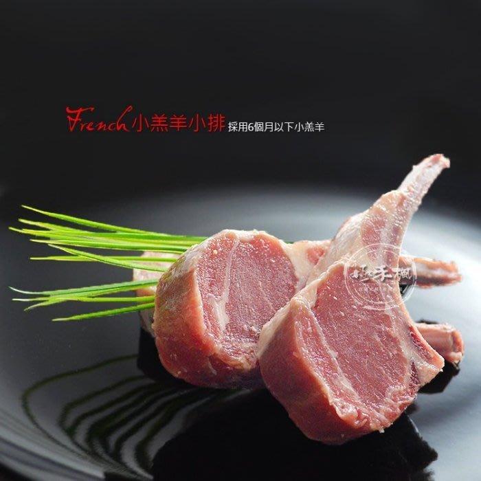 極禾楓肉舖◎~法式羊小排16隻~好吃沒有羊騷味~特價中