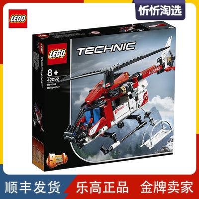 LEGO樂高兒童益智玩具正品現貨 LEGO樂高 42092 Technic科技 救援直升機