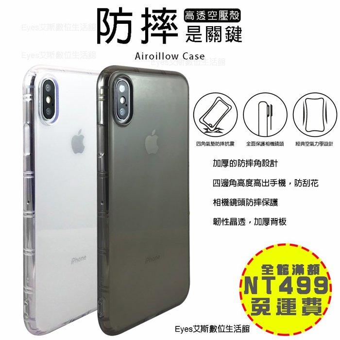 【正品氣墊空壓殼】for 蘋果 iPhone 11 Pro Max 皮套空壓殼手機套手機殼耐撞背殼背蓋透明殼