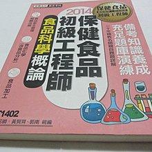 忻芯小棧   保健食品初級工程師 食品科學概論》ISBN:9789865926700│宏典│黄賢齊(ㄌ73袋)