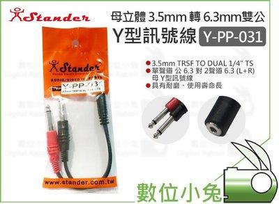 數位小兔【Stander Y-PP-031 立體 3.5mm 母 轉 6.3mm 雙公 訊號線】轉接線 喇叭 線材 監聽