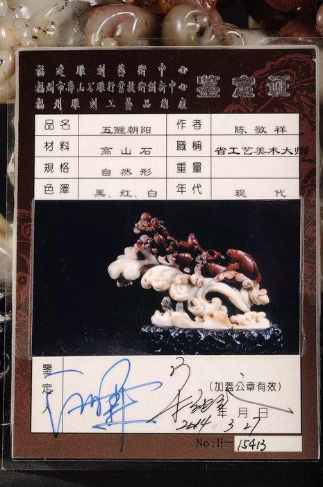 東南拍賣佳品~~國寶壽山精品擺件----老性高山石料    『五鯉朝楊 』國家工藝美術大師  陳敬祥  帶證