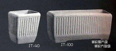 IT80園藝特級塑膠盆/條紋方型盆/條紋長方盆/台灣精品/多尺寸可選-千葉園藝有限公司