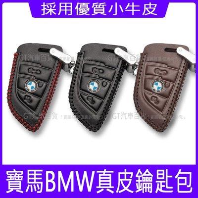 BMW寶馬 M240 220i M2 Competition 真皮鑰匙包 遙控器皮套 遙控器保護套