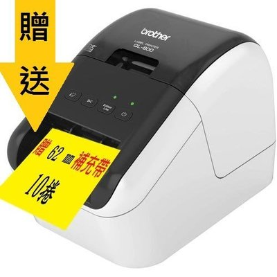 [贈62mm補充X10捲] (平輸) brother QL-800標籤機&條碼機 另售QL-700/QL-810W