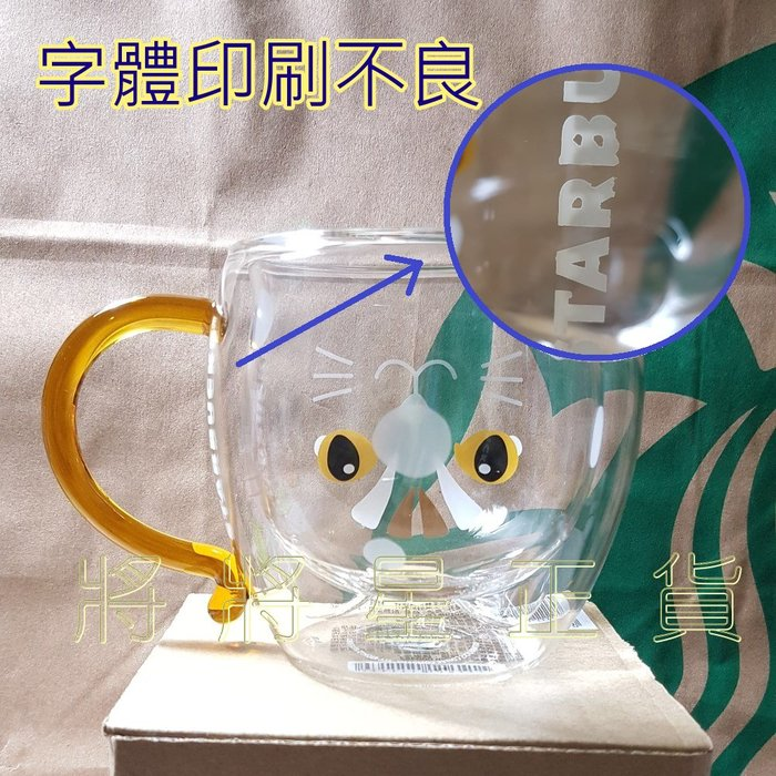㊣星巴克 原廠字體不良 石虎把手雙層玻璃杯(300ml)造型杯  生態共愛 台灣 starbucks