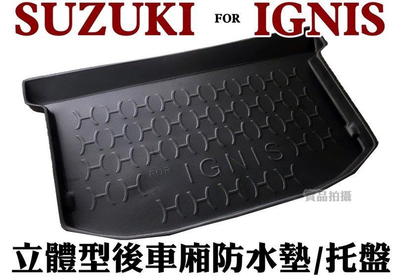 大新竹【阿勇的店】SUZUKI 2017年 IGNIS 專用 立體後箱防水墊 加厚行李箱防水托盤 現貨 另售VITARA
