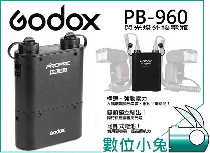 數位小兔【Godox 神牛 PB960 外接電池盒 黑色】PB-960 閃光燈 電瓶 AD360 AD180 外接電池