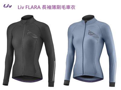 2018秋冬新品 公司貨 捷安特 GIANT Liv FLARA 女款長袖薄刷毛自行車衣