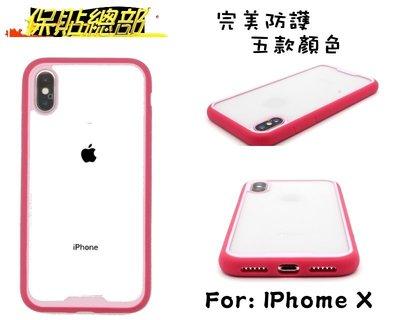 保貼總部(防撞繽紛系列)For:IPHONE X 粉色專用型硬殼,共有五款.孔位精準.保護殼 / 套