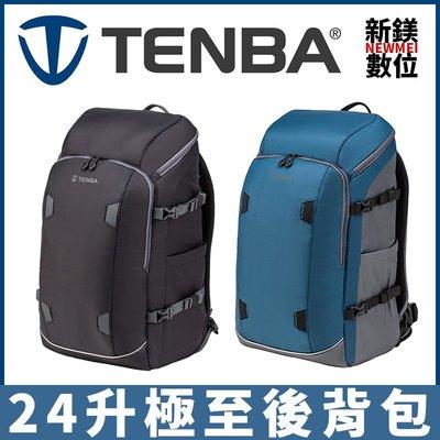 【新鎂】TENBA Solstice 24L 極至後背包 攝影包 相機包 (適合配有5-7個鏡頭)