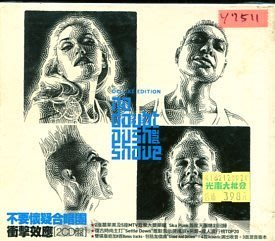 *還有唱片行* NO DOUBT / PUSH AND SHOVE 2CD 全新 Y7511