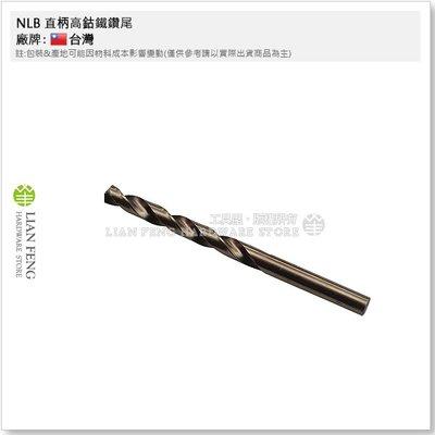 【工具屋】*含稅* NLB 7.5mm 直柄高鈷鐵鑽尾 白鐵用 鈷鑽 麻花鑽頭 鐵工 鑽孔 ANLB 鐵鑽頭 7.5mm