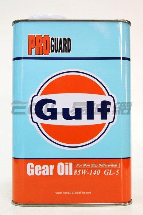 【易油網】 海灣 GULF PRO GUARD 85W140 85W-140 齒輪油 LSD Gear日本原裝