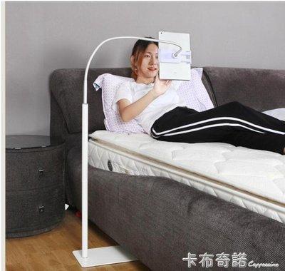 多功能落地懶人支架床頭手機架直播神器床上用萬能通用支撐支駕 卡布奇諾