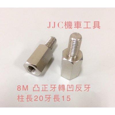 JJC機車工具 8mm 正牙轉反牙 凸正凹反 後視鏡墊高螺絲 照後鏡轉接螺絲 增高螺絲 手機架螺絲 六角螺絲 全車系通用