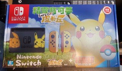 全新 公司貨 Nintendo Switch 精靈寶可夢 Let's Go!皮卡丘 Pokemon 組合 同捆機 同捆組 含Plus精靈球 附夢幻