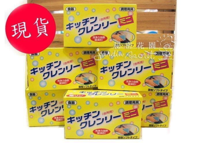 無磷洗碗皂--日本製天然無磷洗碗皂350g超低優惠價限購2個--秘密花園