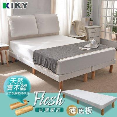 【床底】收納大空間 雙人5尺 高腳包布床底 床架 床板 KIKY 雙人床架(不含床頭.床墊)