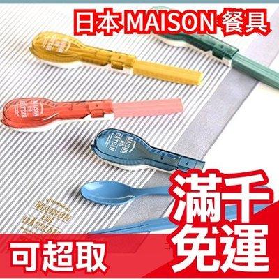 日本原裝 MAISON en GATEAU 法式馬卡龍色 餐具組 隨身環保餐具❤JP Plus+