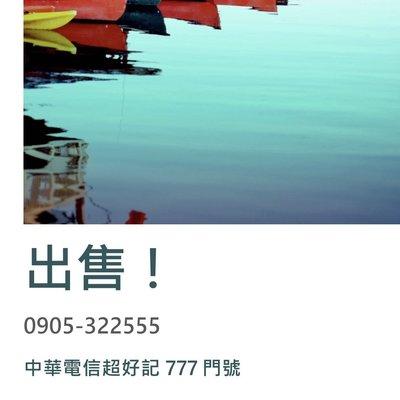 0905-322555中華電信無約超好記尾數555門號