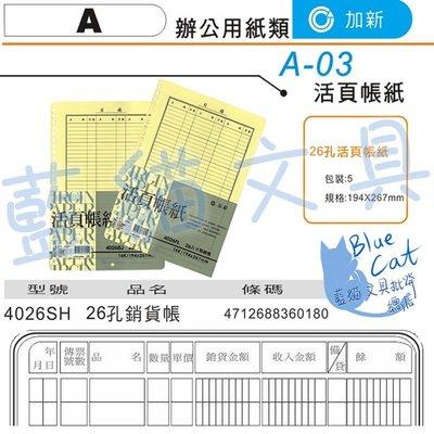 【可超商取貨】辦公用品/會計憑證【BC53016】〈4026SH〉26孔活頁帳紙-銷貨帳/5本1包《加新》【藍貓文具】