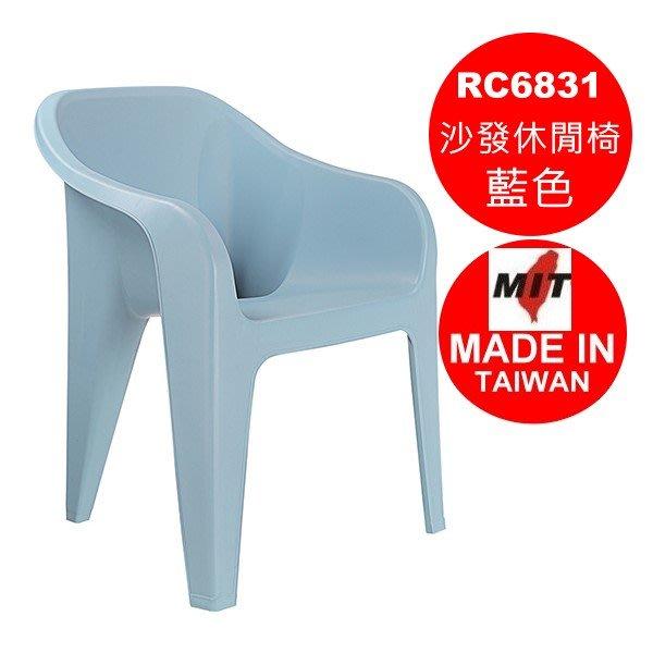 LOFT 5入   曼哈頓沙發休閒椅藍 OutLet 沙發椅 塑膠椅 休閒椅 涼椅 直