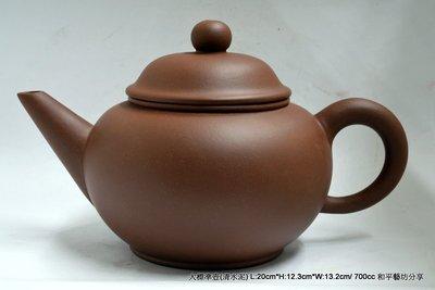 中國宜興大標準壺(水平壺)700cc清水泥和平藝坊分享