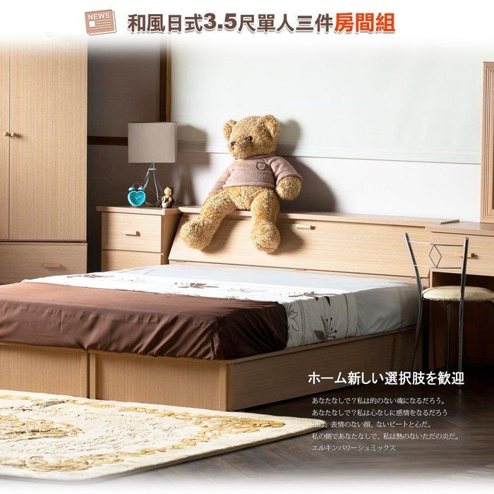 床組【UHO】DA - 和風日式 3.5尺單人三件房間組 免運費