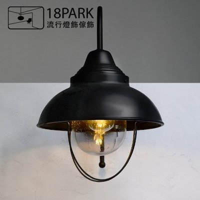 【18Park 】 復古時尚 Combine [ 結合力壁燈 ]