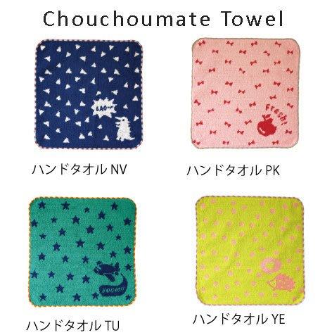 *Dou Dou House*日本Chouchoumate Towel方形小毛巾 手帕(四款)(現貨)