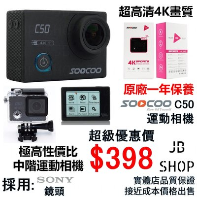 (原廠一年保養) SOOCOO C50 Action Camera 4K 秀客 中階 運動相機 Action Cam Sport Camera WIFI 功能