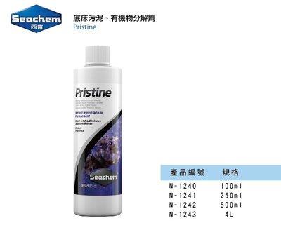 N-1240 微笑的魚水族☆美國Seachem-西肯【Pristine 底床污泥 / 有機物分解劑 100ml】