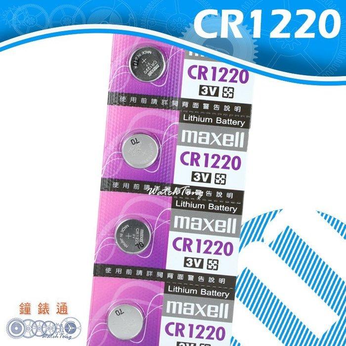 【鐘錶通】《四送一》 Maxell CR1220 3V / 手錶電池 / 鈕扣電池 / 水銀電池 / 單顆售