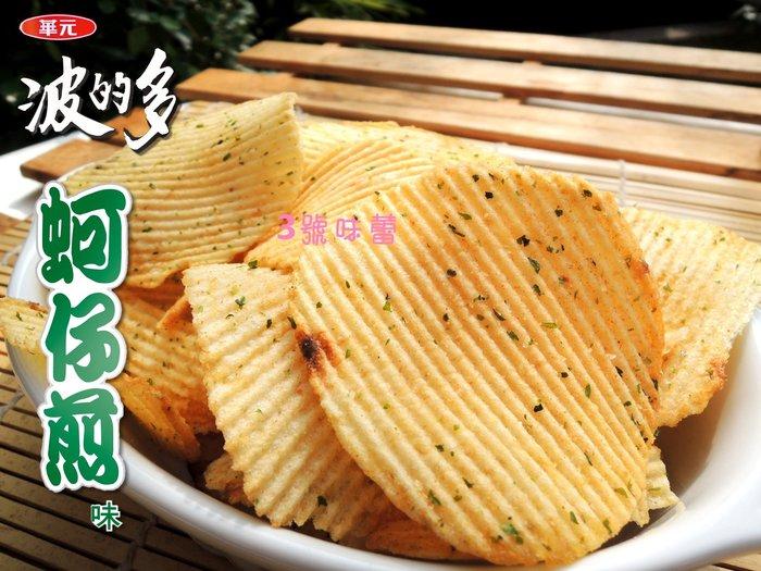 3號味蕾~ 華元波的多洋芋片(蚵仔煎口味)200g ..整顆洋芋切片..台灣小吃..台灣味【會非常碎】