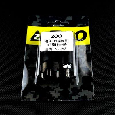 皮斯摩特 ZOO 平衡端子 端子 六溝平衡端子 握把端子 手把端子 內徑24MM皆可適用 鍍黑