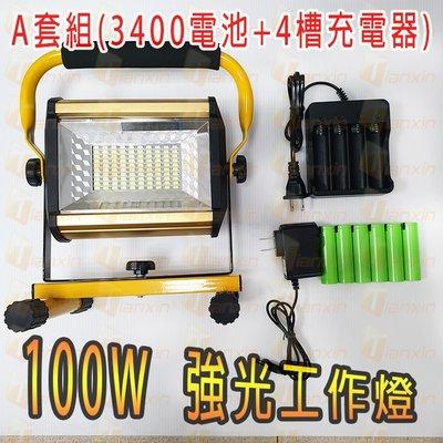 天鑫【0301A】100W 強光工作燈...