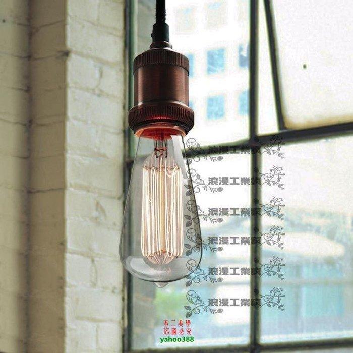 【美學】復古工業風青古銅頹廢金屬風復古單頭小吊燈(小號)MX_732