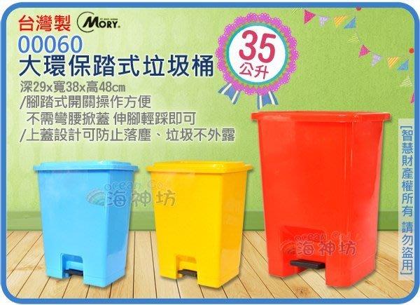 海神坊=台灣製 MORY 00060 大環保踏式垃圾桶 資源回收桶 收納桶 醫療用分類桶 附蓋35L 6入2100元免運