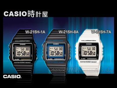 【促銷款】CASIO 時計屋 卡西歐手錶 W-215H-1A/8A /7A  男錶 電子錶 橡膠錶帶 LED照明 鬧鈴