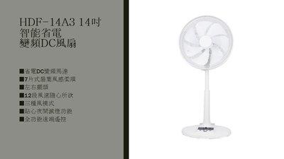 QQ HERAN 禾聯 HDF-14A3 14吋 智能 省電 變頻 DC 風扇 限量 優惠