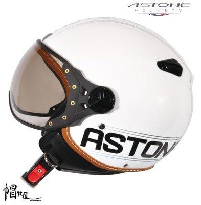 【帽牧屋】法國 ASTONE KSR-DD52 復古3/4安全帽 半罩 Gogoro 偉士牌  飛行員 w鏡片 白/黑