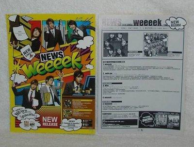 (山下智久,錦戶亮) News「2款」DM 珍藏組【weeeek DM+pacific DM】免競標