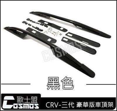 CRV3(三代)專用車頂架【豪華版直桿】縱桿/車頂架/免鑽孔 螺絲直上/高雄CRV配件專業嚴選