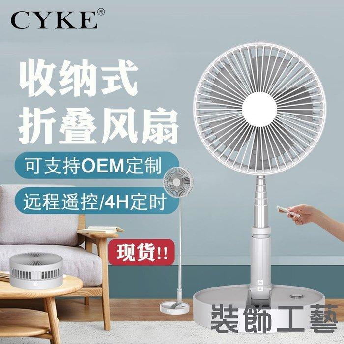 CYKE便攜式辦公室桌面戶外伸縮風扇USB充電落地折疊收納風扇現貨