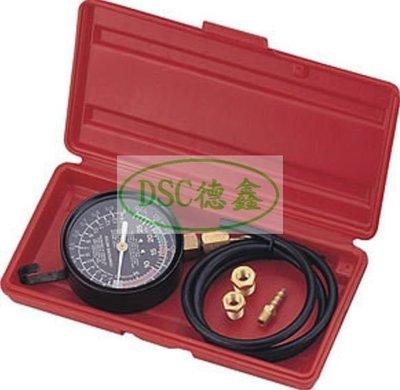 DSC德鑫汽車工具-專業型 真空吸力錶 真空錶 汽油幫浦 檢測真空系統 購買德國5W50機油24瓶就送您1組