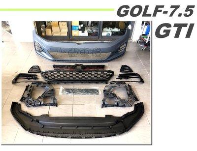 小亞車燈改裝*全新 VW 福斯 GOLF 7.5 GOLF 7.5代 GTI 前保桿 前大包 PP塑膠 素材 空力套件