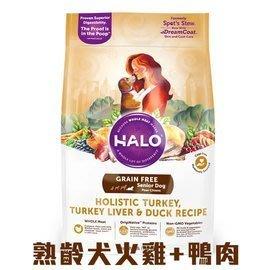 HALO 嘿囉 熟齡犬 無穀 新鮮火雞肉燉鴨肉+鷹嘴豆 4磅(1.8kg) 狗飼料 老狗